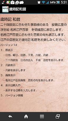 歳時記 和暦のおすすめ画像5