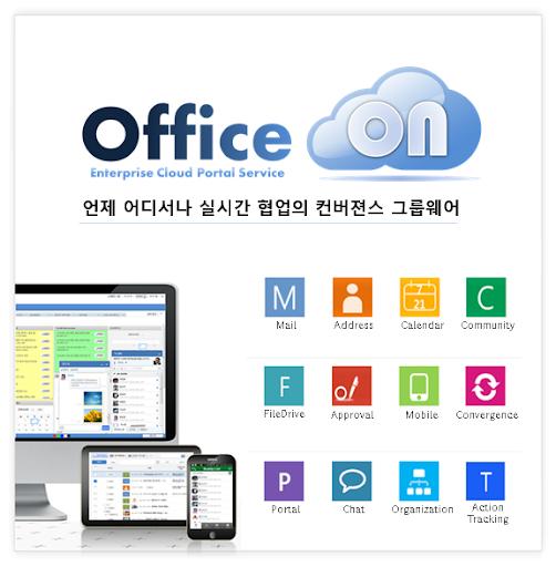 오피스온 그룹웨어 OfficeON Groupware