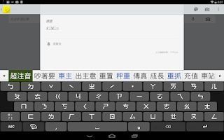 Screenshot of Chaozhuyin(Paid Version)
