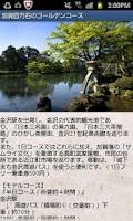Screenshot of Ishikawa Travel Guide