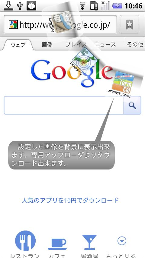 ArcLauncher(Free) - screenshot