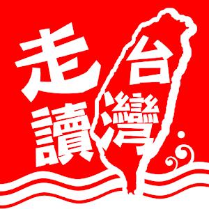 走讀台灣 旅遊 App LOGO-硬是要APP