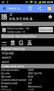 Kanji Recognizer- screenshot thumbnail