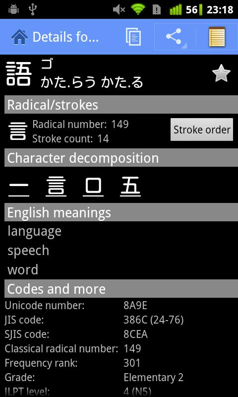 Kanji Recognizer- screenshot