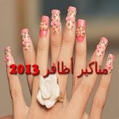 مناكير اظافر 2013