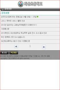 부산 좌산초 등학교 - screenshot thumbnail