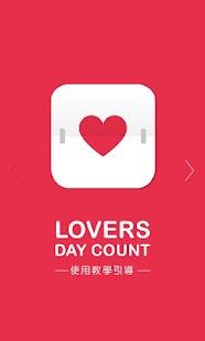 LoversDayCount 情人天數計算
