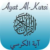 Ayat al Kursi (Throne Verse)
