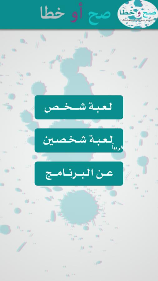 صح أو خطأ - اختبر سرعة بديهتك.- screenshot