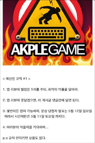 악플게임- screenshot