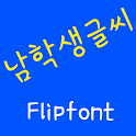 MN nhsgs™ Korean Flipfont icon