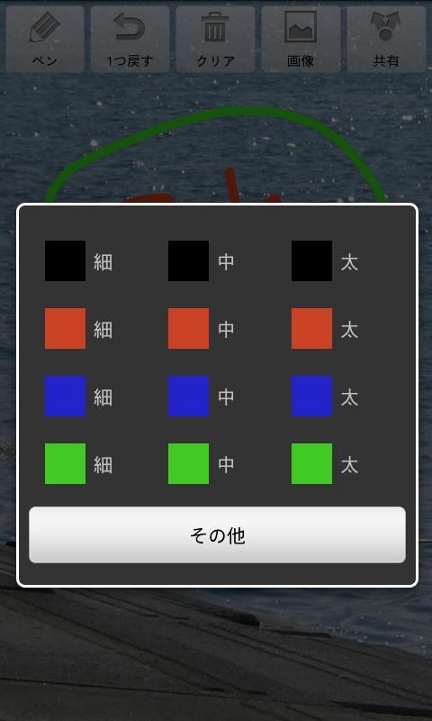 Yubidekaku- screenshot