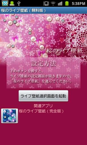 Cherry blossom  wallpaperu3000free 1.63 Windows u7528 6