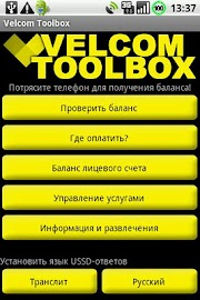 Velcom Toolbox Screenshot 1