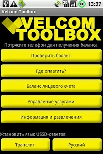 Velcom Toolbox - screenshot thumbnail