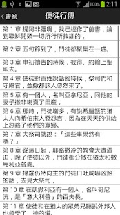 中英文聖經 - screenshot thumbnail