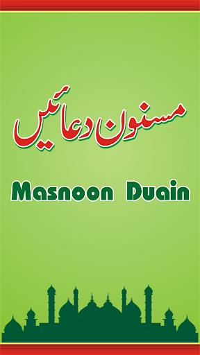 Islamic Masnoon Duain
