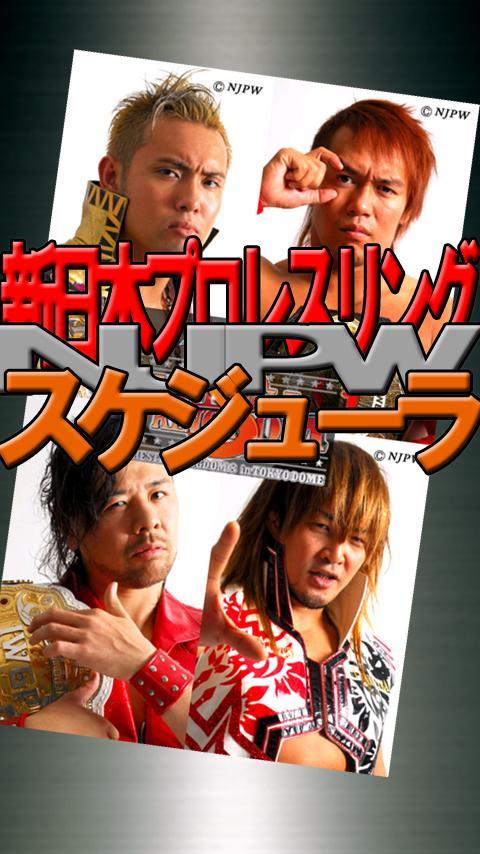 新日本プロレスNJPWスケジューラ W.K8仕様のおすすめ画像1
