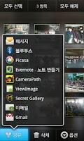 Screenshot of Secret Gallery Lite(Hide Pic)