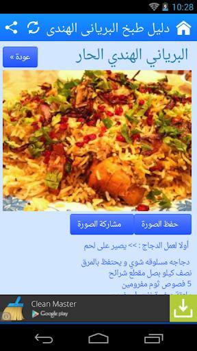 دليل طبخ البريانى الهندى