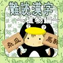 難読漢字植物編 icon