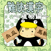 難読漢字植物編