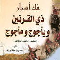 كتاب فك اسرار ذي القرنين icon