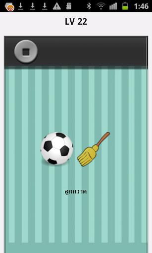玩免費解謎APP|下載เฉลยใบ้คำ ทายคำจากภาพ 1000+ app不用錢|硬是要APP