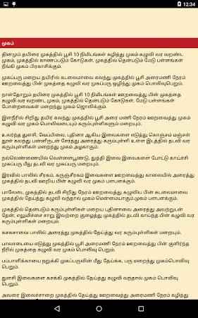 Beauty Tips in Tamil 6.0 screenshot 1135752