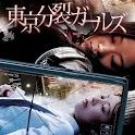『東京分裂ガールズ』プロモーション動画 icon