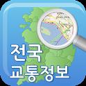 고속도로교통정보[CCTV, 국도]실시간 icon