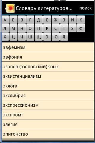Литературоведческий словарь