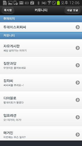 투데이스피피시 TODAYSPPC 모바일 앱