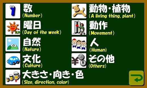 Japanese-kanji(free) - náhled