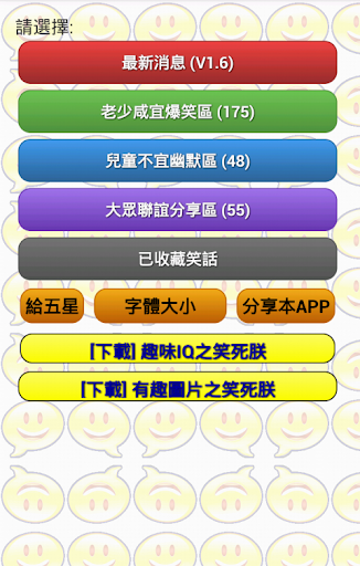 Screenshot for 笑話連篇之笑死朕 in Hong Kong Play Store