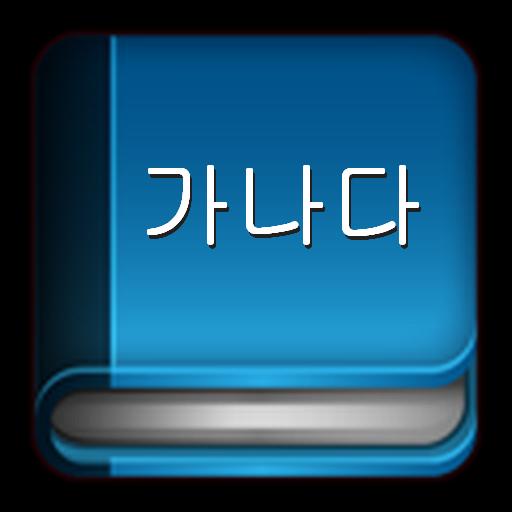 우리말찾기 file APK Free for PC, smart TV Download