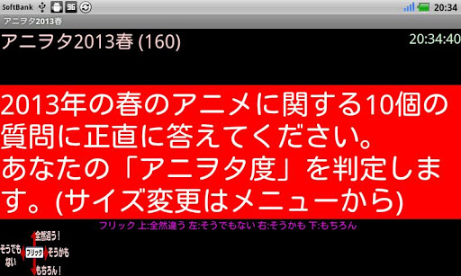 アニヲタ判定 2013年春版