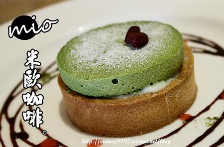 Mio Cafe 米歐咖啡 (已歇業)