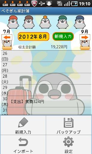 Pesoguin Housekeeping Book NFC 1.0 Windows u7528 7
