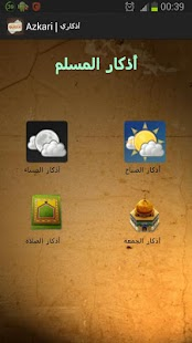 Azkari أذكاري - screenshot thumbnail