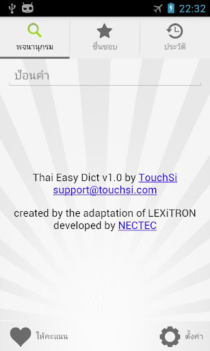 Thai Dict - Easy Dictionary