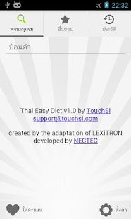 Thai Dict - Easy Dictionary - screenshot thumbnail