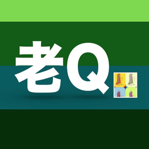 老子の言葉クイズ(仮) 拼字 App LOGO-硬是要APP