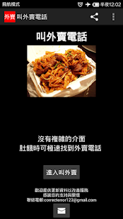 windows phone app 教學 - 首頁 - 電腦王阿達的3C胡言亂語