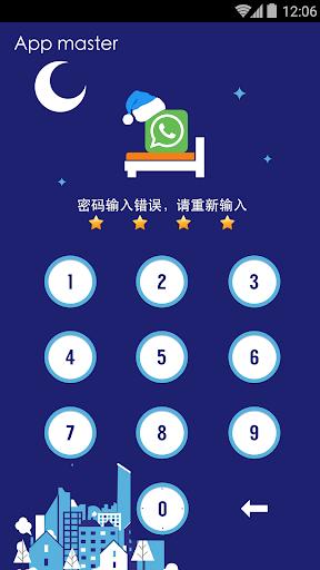 玩工具App|应用锁主题-夜晚免費|APP試玩