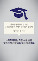 Screenshot of 잠금화면 자동학습 -스터디 슬라이드(음성,특허,영단어)