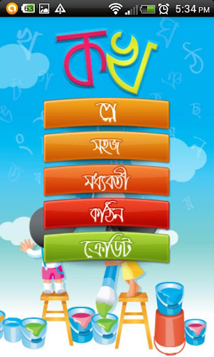 Bangla Alphabet Game