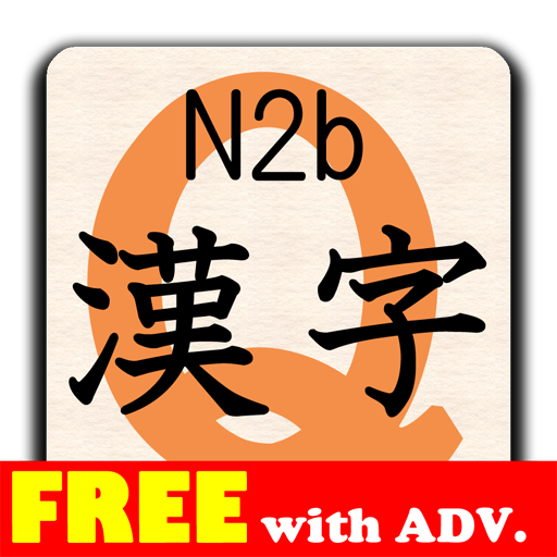 KanjiQuizN2bFree byNSDev LOGO-APP點子