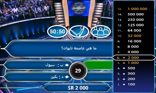 Download Android Game من سيربح المليون 2014 / 2015 for Samsung