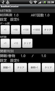 バジリスク~設定判別帳~II